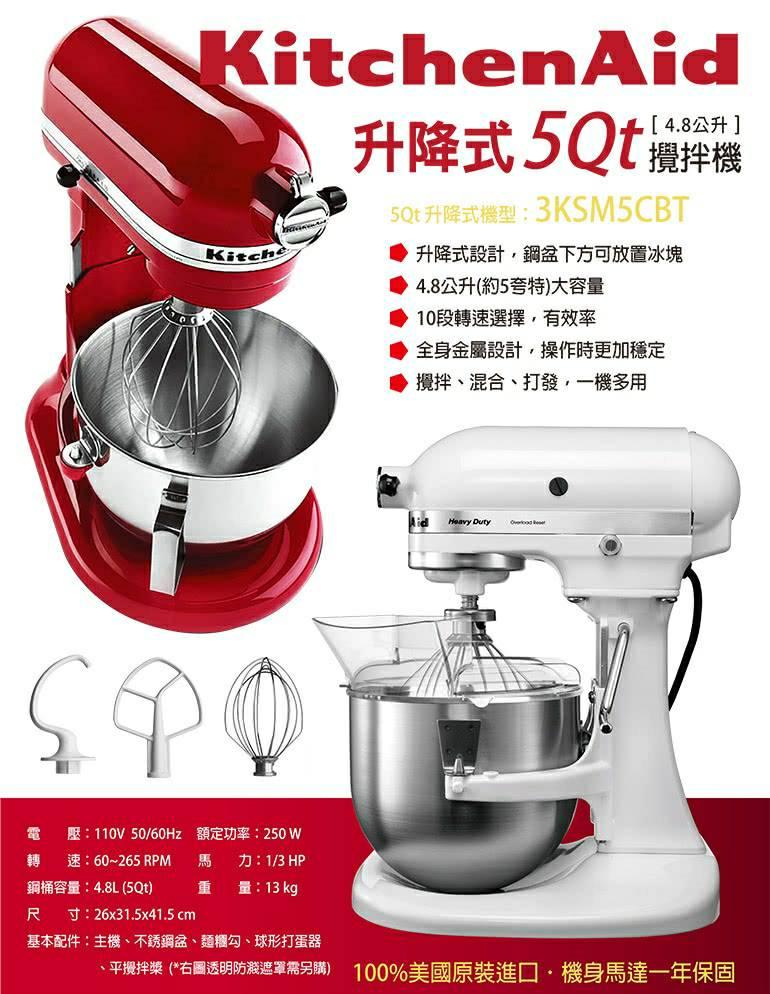 【嚴選SHOP】台灣公司貨 KitchenAid 5QT 升降式 攪拌機 KA桌上型攪拌機 台灣保固抬頭式攪拌機 攪拌器【K1】