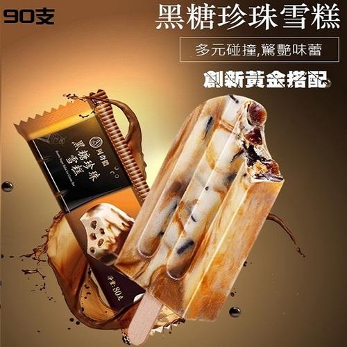【太禓食品】超夯! 黑糖珍珠奶茶雪糕(90支)