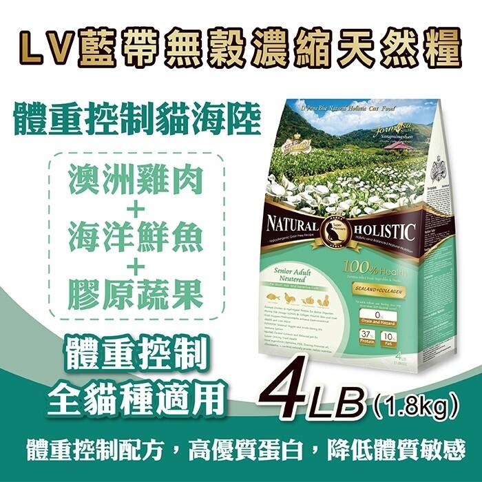 lv藍帶無穀濃縮體重控制 / 全貓種用 1.8kg(海陸+膠原蔬果)