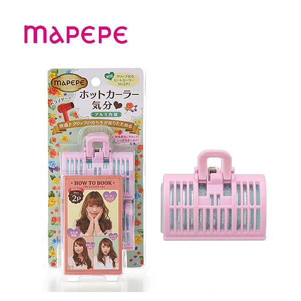 Mapepe 無痕夾髮卷組M 2入【髮捲內含鋁導熱效果更好】   ◇iKIREI