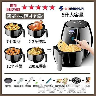 空氣炸鍋家用新款大容量全自動多功能無油薯條機電炸鍋機YYJ 新年特惠