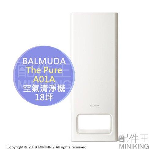 日本代購 2019新款 BALMUDA The Pure A01A 空氣清淨機 HEPA PM2.5 18坪