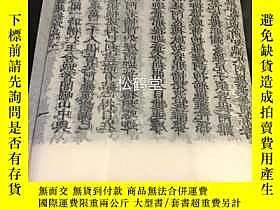 二手書博民逛書店罕見少見珍貴,特殊收藏品,《妙法蓮華經》1套8冊8卷全(8長卷)