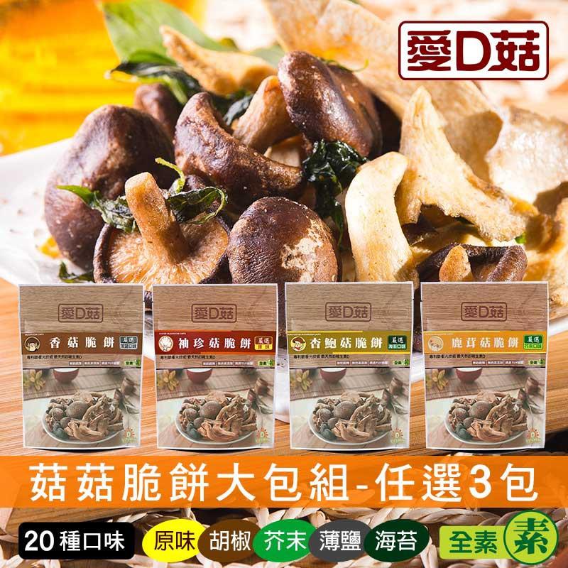 【愛D菇】大包菇菇脆餅(90克)-3包組