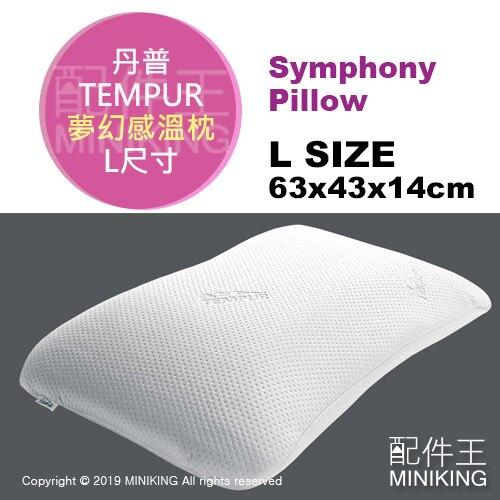 日本代購 TEMPUR 丹普 Symphony Pillow 夢幻感溫枕 枕頭 舒適 舒眠 低反發 L號