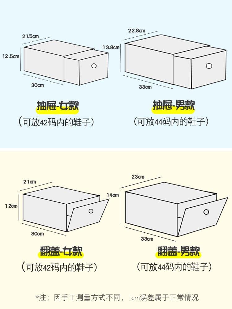 加厚鞋盒收納盒抽屜式塑料鞋盒透明非鞋子鞋櫃收納神器省空間鞋架