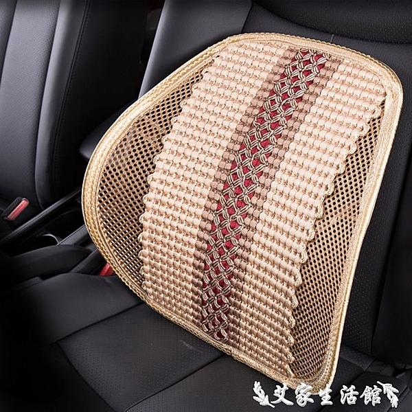 汽車靠枕汽車護腰靠墊冰絲涼透氣靠背墊車用座椅腰部支撐腰墊腰枕腰托通用 艾家 LX