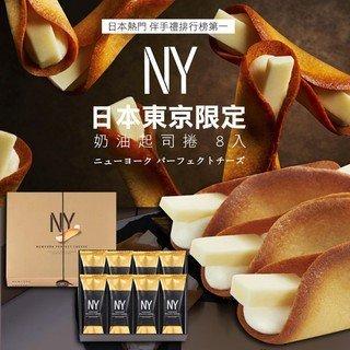 *日式雜貨館*東京限定 排隊商品 New York Perfect Cheese 起司奶油脆餅 NY起司餅乾 8入 現貨