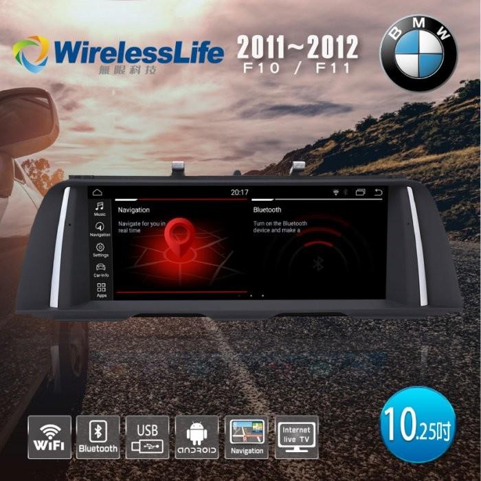 bmw11~12 f10/f11專用機 10.25吋 頂級原車屏升級 六核心 安卓10 無限科技