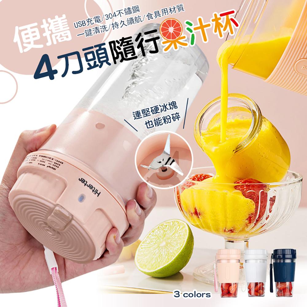 果汁機 榨汁機 usb果汁杯 果汁隨行杯 果汁搖搖杯 鮮榨果汁 榨汁杯 USB充電 【17購】 M1208