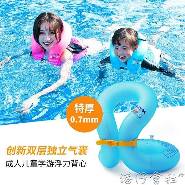 游泳圈兒童寶寶泳圈大人腋下小孩充氣救生衣浮力背心式學游泳裝備 【618特惠】
