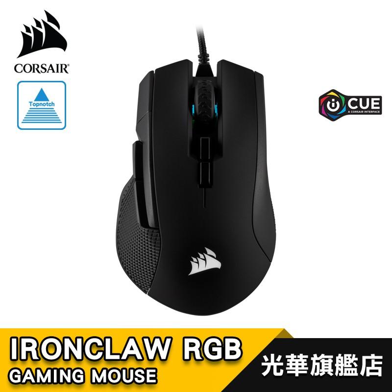 CORSAIR 海盜船 IRONCLAW RGB 電競 有線滑鼠 18000 DPI 全新現貨【免運公司貨】