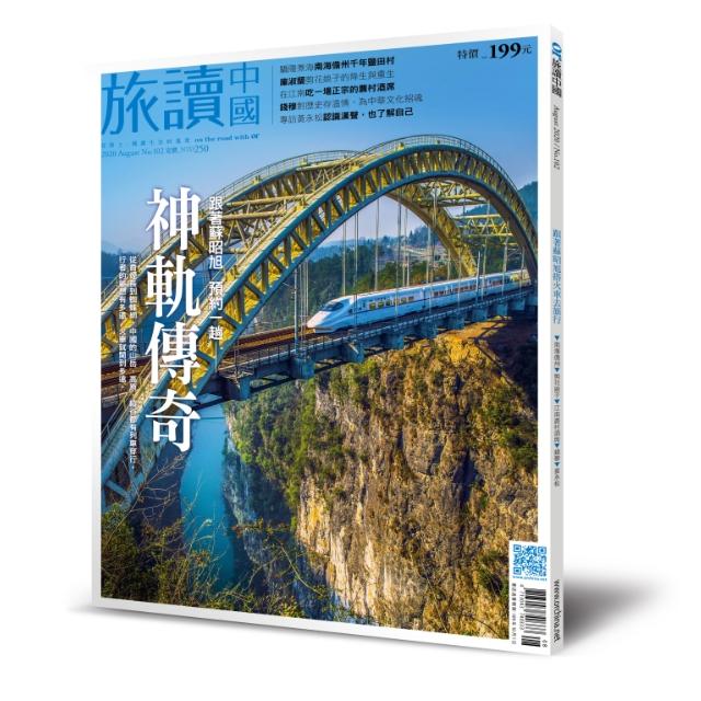 Or旅讀中國 2020年8月號第102期
