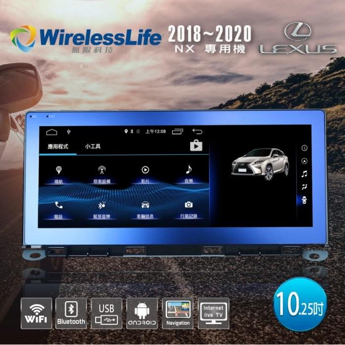 lexus 凌志18~20 nx專用機 10.25吋 頂級原車屏升級 六核心 安卓10系統 無限