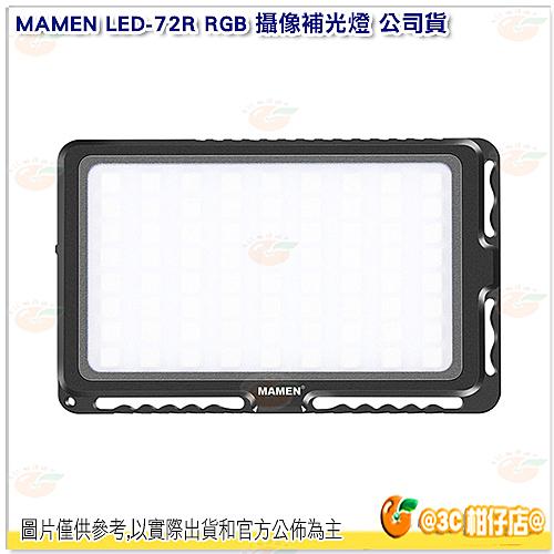 慢門 MAMEN LED-72R RGB 攝像補光燈 公司貨 特效燈 攝影燈 輕巧 便攜 LED LED72R