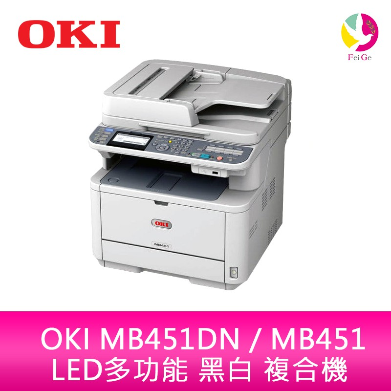 OKI MB451DN / MB451 LED 多功能 黑白 複合機