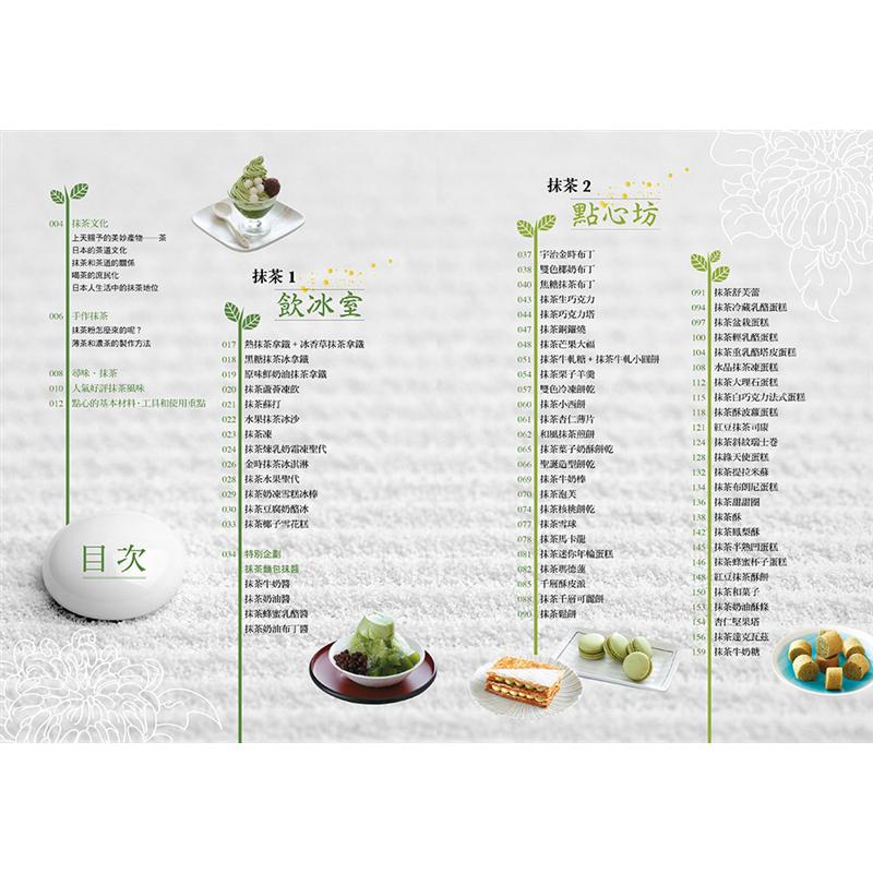 濃韻抹茶菓子特選[二手書_良好]7375