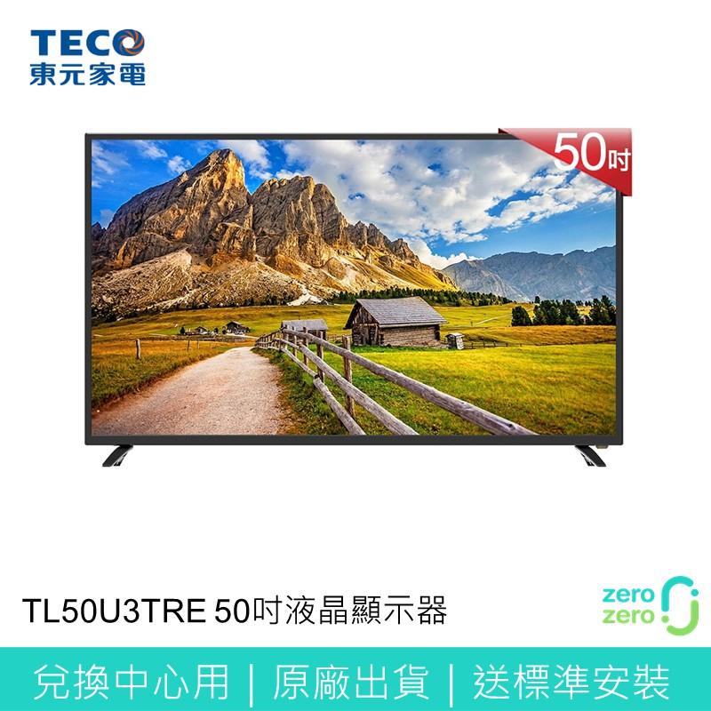 【兌換用賣場】東元 50吋4K 液晶顯示器附視訊盒