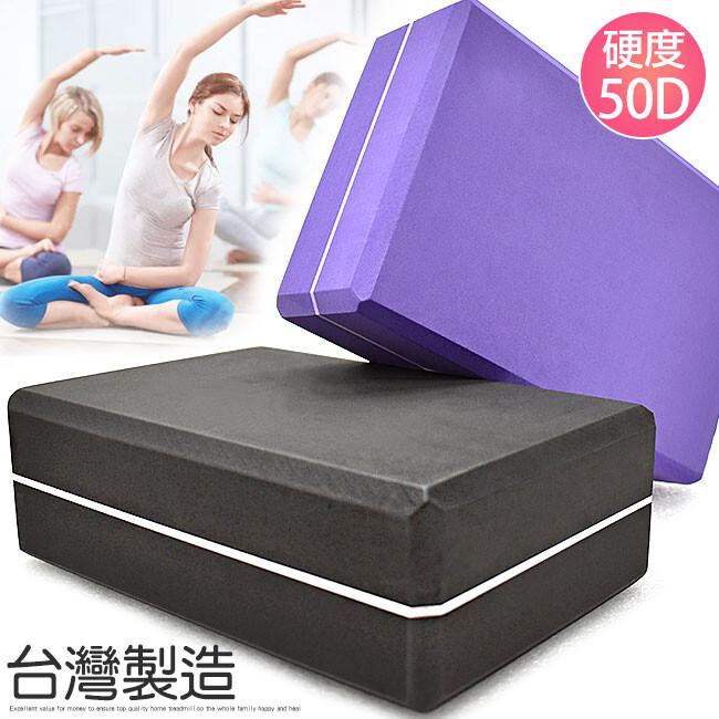 台灣製造eva硬度50d瑜珈磚塊  p080-50