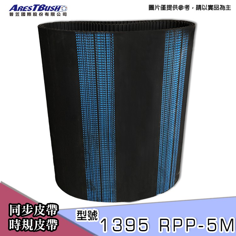 同步皮帶 Timing Belt1395 -RPP 5M