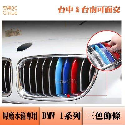 BMW專用 1 系列 中網 水箱罩 卡扣 運動版 三色飾條 F40 F20 F21 F22 F23 E81 E87