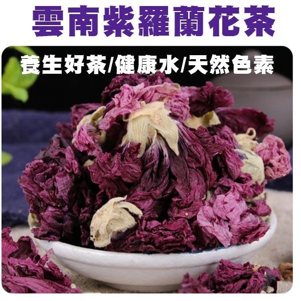 雲南紫羅蘭花茶/養生好茶/健康水/天然色素(每包100g)