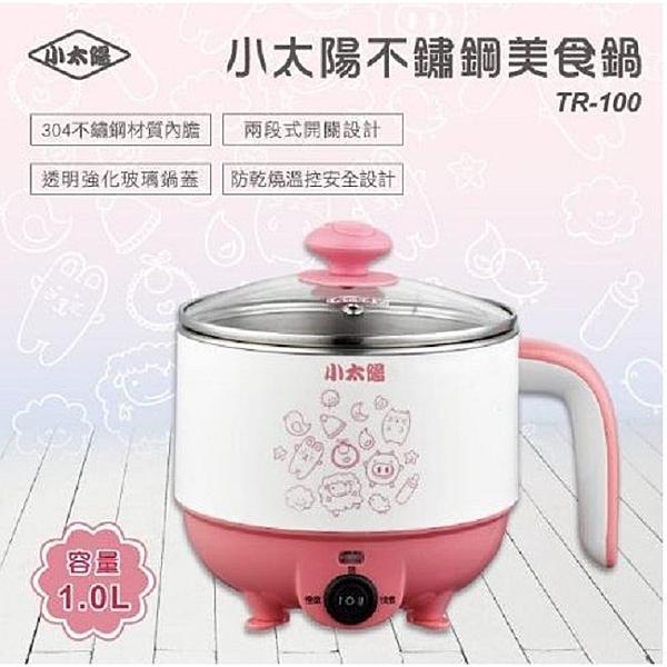小太陽 1.0L輕巧不鏽鋼美食鍋 TR-100 粉色
