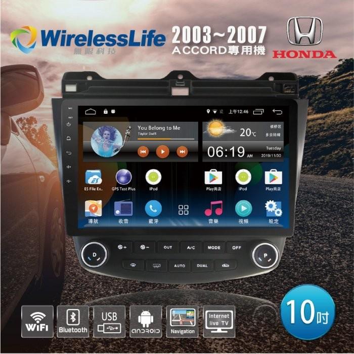 honda本田03~07 accord專用機 10吋 多媒體安卓機 無限科技