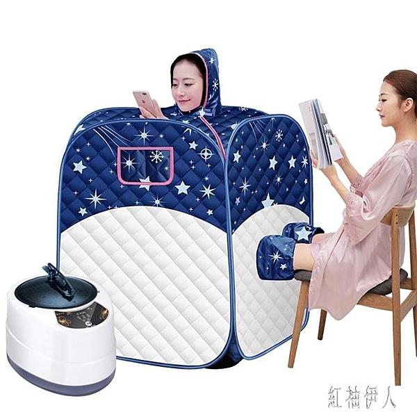 汗蒸箱家用滿月產后全身排毒蒸袋發汗浴箱家庭式桑拿房蒸汽熏蒸機『紅袖伊人』