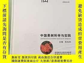 二手書博民逛書店中國果樹科學與實踐罕見石榴( 未拆封)Y23421 苑兆和 編