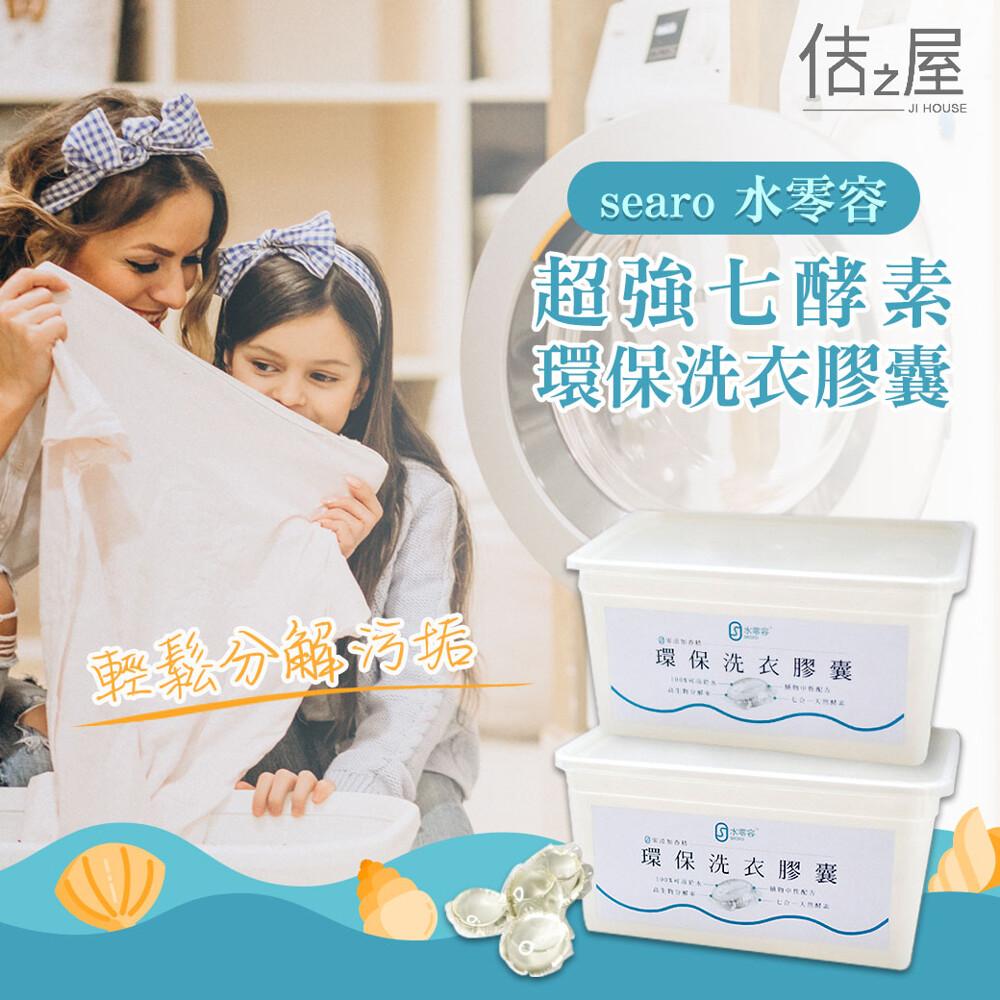 goshop佶之屋 searo水零容 超強七酵素環保洗衣膠囊 1入(2盒)洗淨酵素 牡蠣殼再製