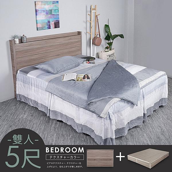 YoStyle 樹理日式床組-雙人5尺(灰茶棕色) 適合5尺 床組 床台 床架 床頭片 專人配送