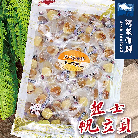 【阿家海鮮】【日本原裝】起士帆立貝(500g±10%/包) 干貝糖 帆立貝糖 起司 正貨 年貨 鮮帆立貝製成