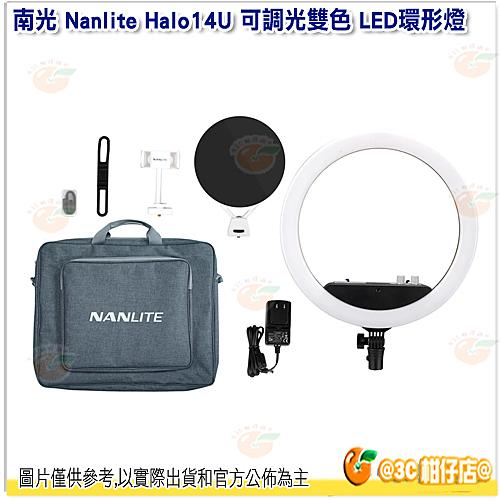 南冠 南光 Nanlite Halo14U 可調光雙色 LED環形燈 公司貨 14吋 2700-6500K 棚燈 攝影棚