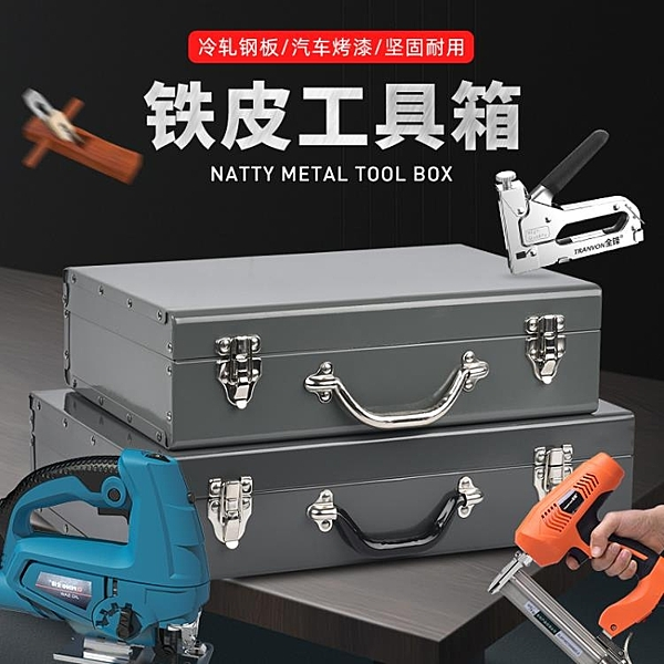 鐵箱鐵箱子加厚款大號五金工具箱收納箱電錘鐵皮箱汽修家用工具箱 NMS 1995生活雜貨