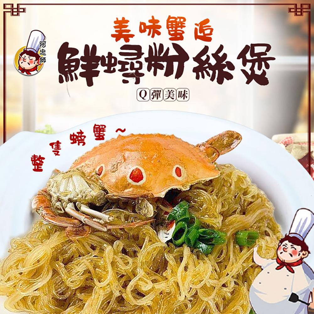 【好神】蠔油鮮蟳粉絲煲5包組(250g/包)