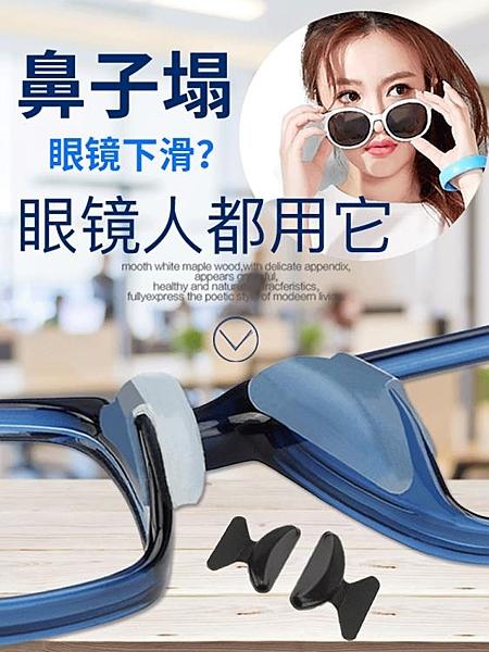 多副眼鏡鼻托墊減壓防滑鼻墊眼睛配件太陽鏡墨鏡硅膠防壓痕鼻托貼 薇薇