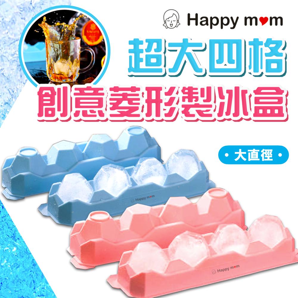 幸福媽咪超大四格創意菱形製冰盒 威士忌冰球 大直徑