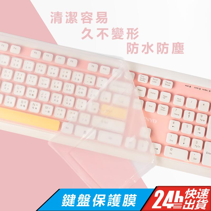 現貨鍵盤保護膜通用 筆電 筆記型電腦 矽膠 鍵盤膜 鍵盤保護套 防塵套  華碩 宏基 聯想