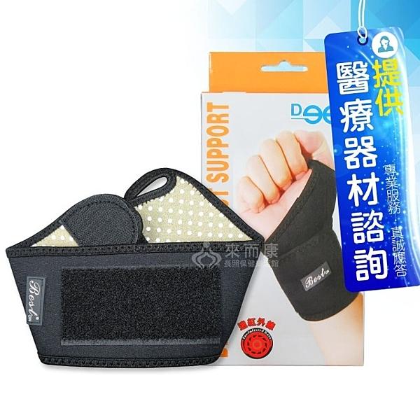 來而康 德恩 肢體裝具 8021 拇指固定型 遠紅外線 手腕護具