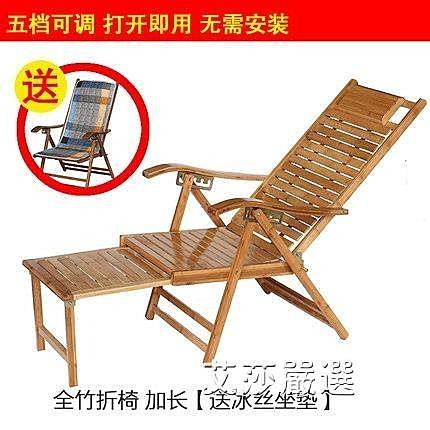 折疊躺椅躺椅折疊午休椅懶人家用竹椅靠背椅實木睡椅夏天涼椅老人躺椅【全館免運】