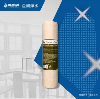 【亞洲淨水】5微米10吋抗菌PP濾心(通過SGS,台灣製造)