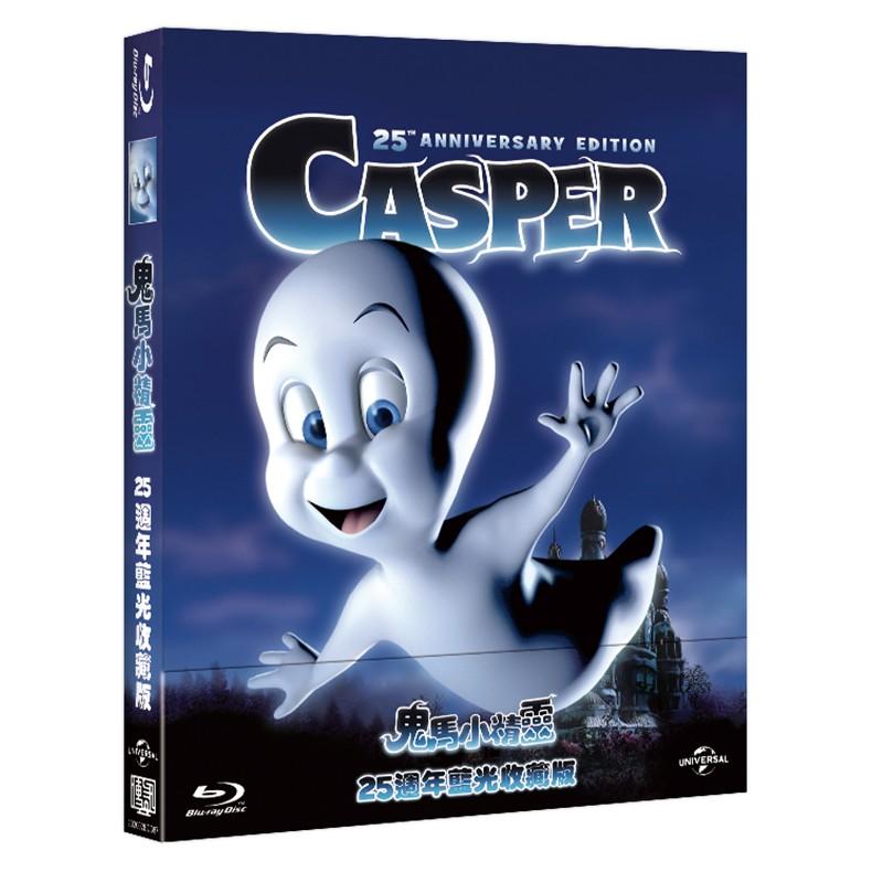 鬼馬小精靈 25週年藍光收藏版 CASPER (BD)