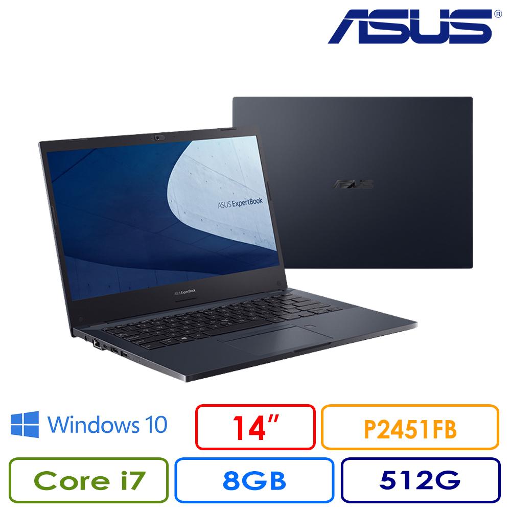 ASUS ExpertBook P2 P2451FB  商用筆電(i7-10510U/14/8G/512SSD/W10P/3Y) 送3禮