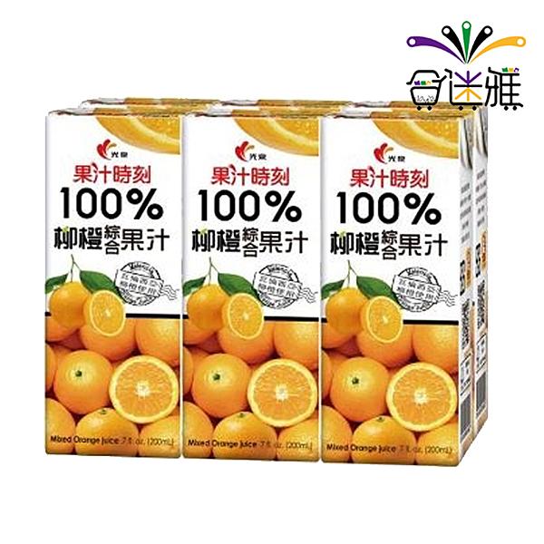 【免運直送】光泉果汁時刻100%柳橙綜合果汁200ml(24入/箱)【合迷雅好物超級商城】-02