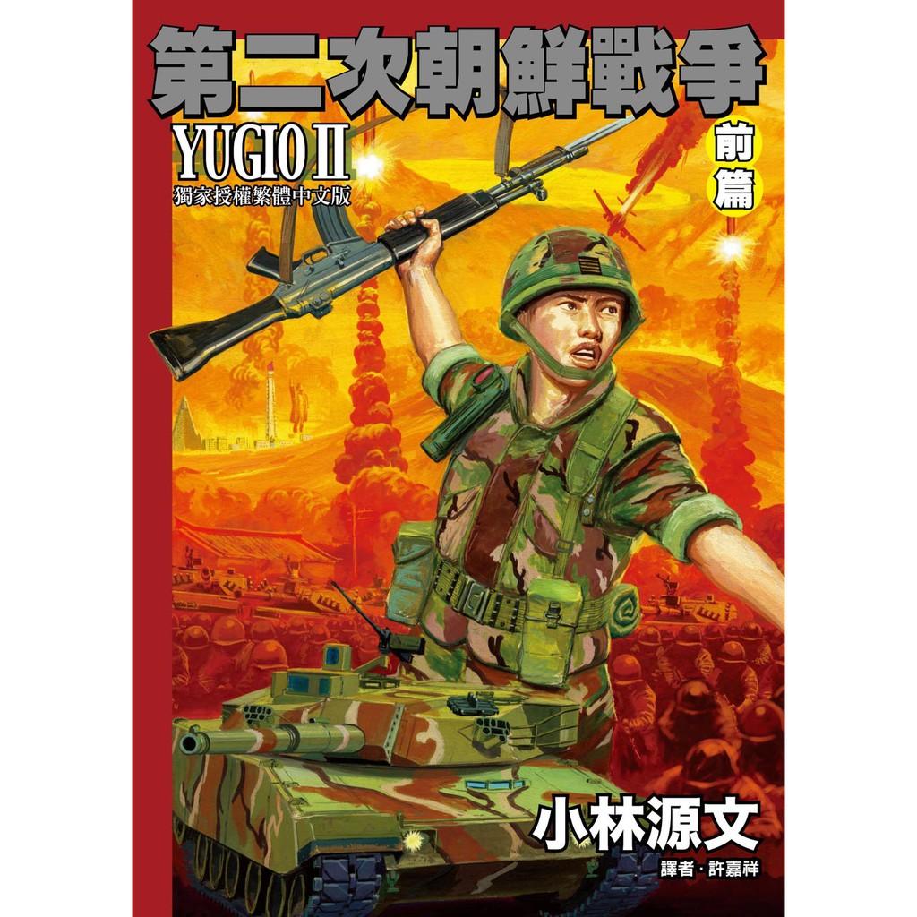 第二次朝鮮戰爭 YUGIO II 前篇[A4大開本]
