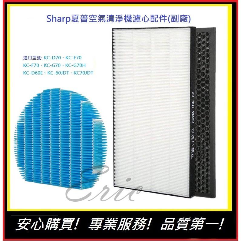 夏普 Sharp KC-D70 空氣清淨機濾網【E】通用KC-E70 KC-F70 KC-G70 濾網(副廠)