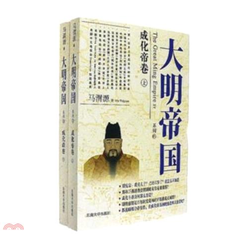 《東南大學出版社》大明帝國:成化帝卷(全二冊)(簡體書)[65折]