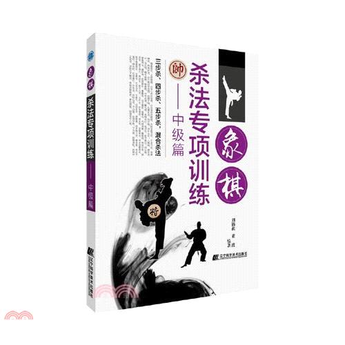 象棋殺法專項訓練:中級篇(簡體書)[65折]