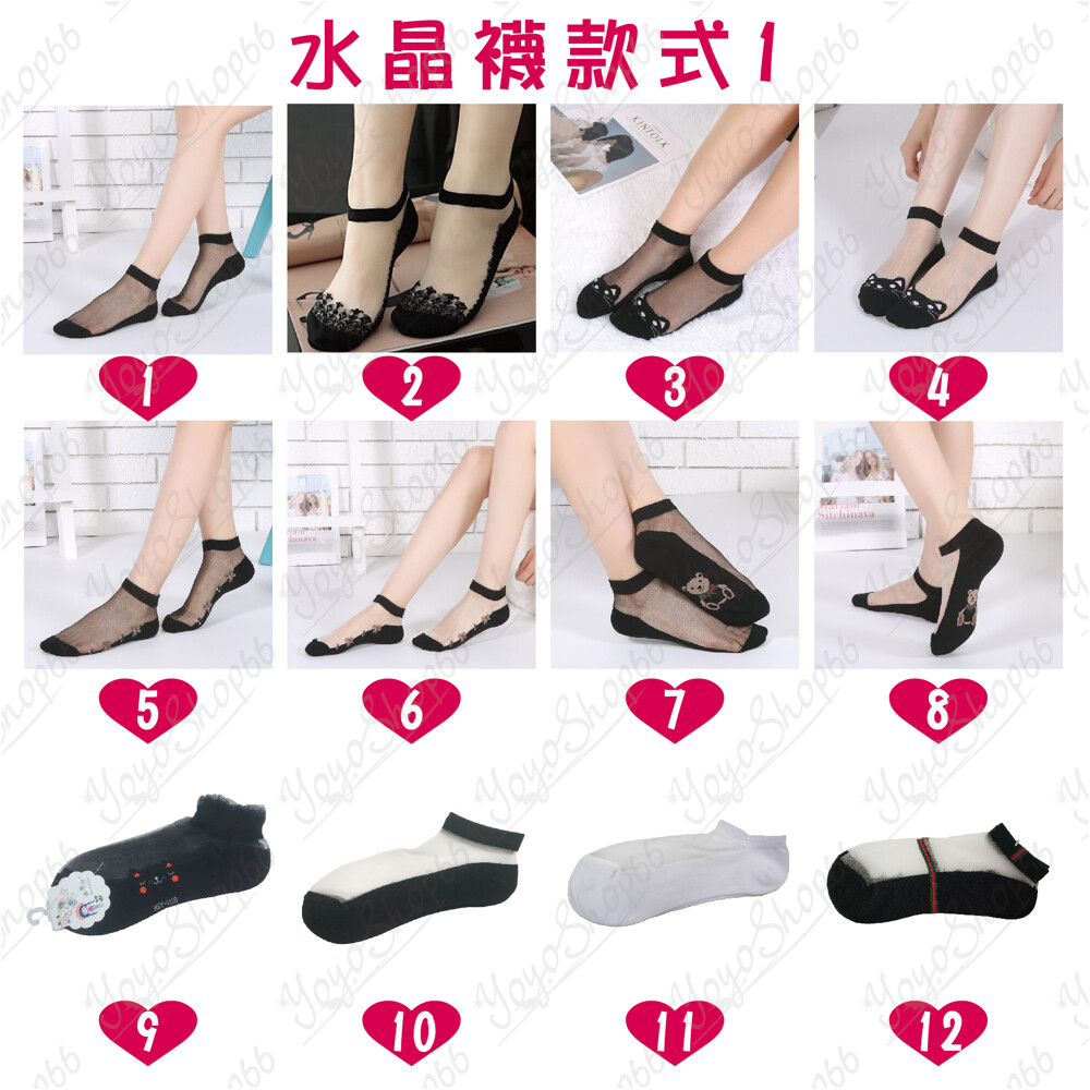 超大心款式3~9, 12, 18~31號水晶襪 透明襪 蕾絲透明隱形襪小熊絲襪#411